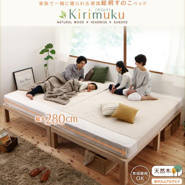 通気性抜群!無垢材の総桐すのこベッド【Kirimuku】キリムク