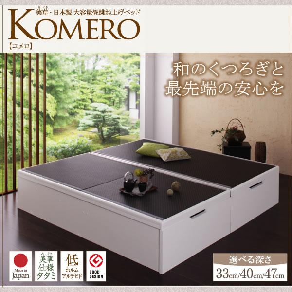 美草畳・日本製 大容量ガス圧跳ね上げベッド【Komero】コメロ