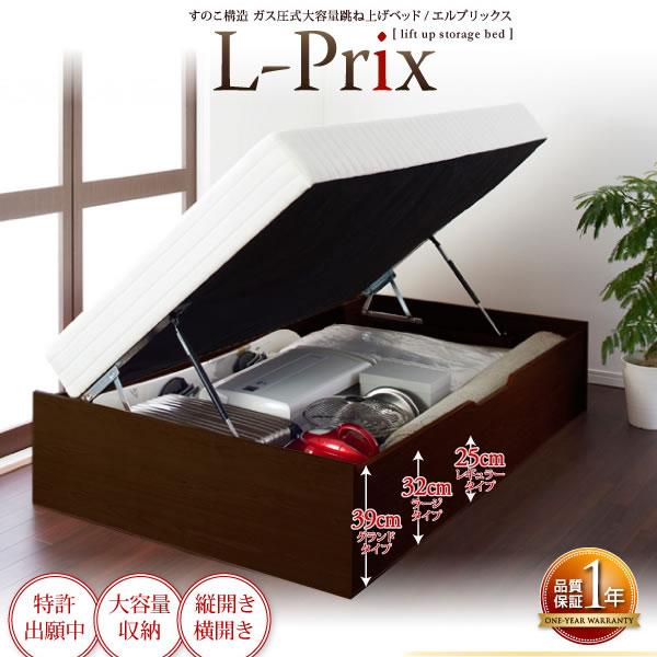 マットレス一体型すのこ構造ガス圧跳ね上げベッド【L-Prix】エルプリックス