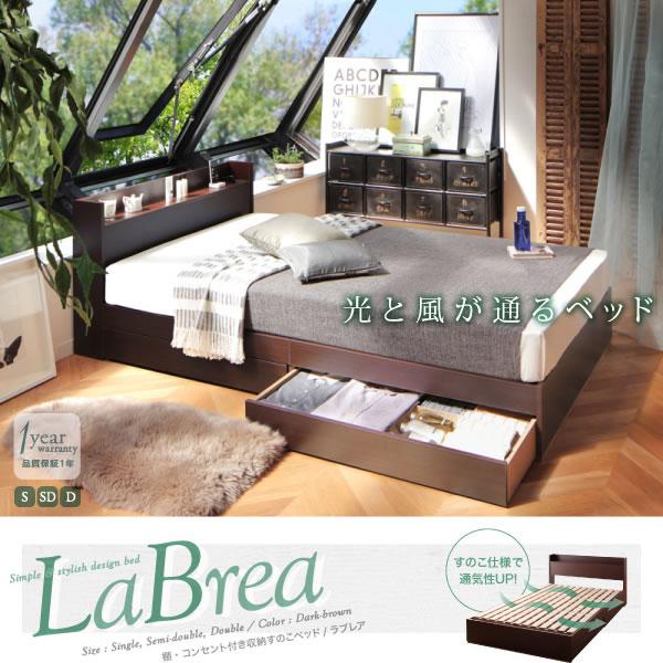 シンプルデザイン引き出し収納付きすのこベッド【LaBrea】ラブレア