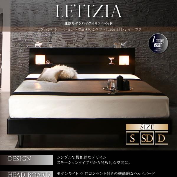 コンセント付きラグジュアリーすのこベッド【Letizia】レティーツァ