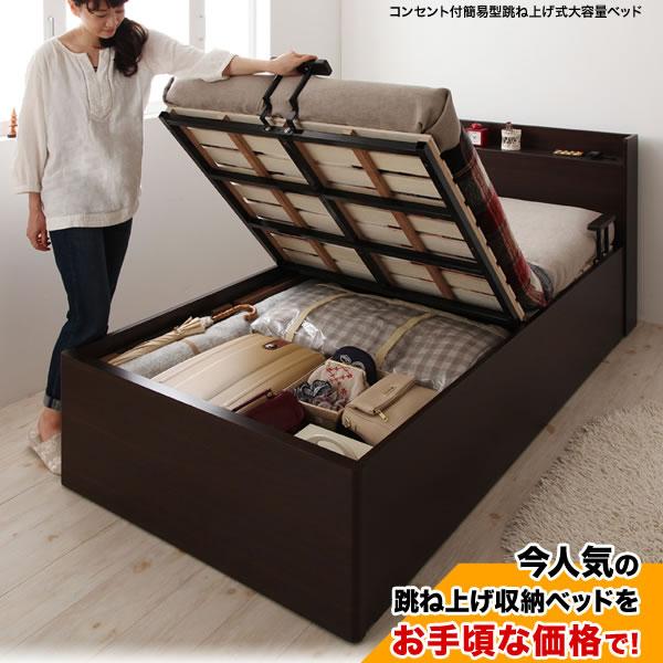 2ヶ所から開閉できる跳ね上げ式大容量収納ベッド【Lilliput】リリパット