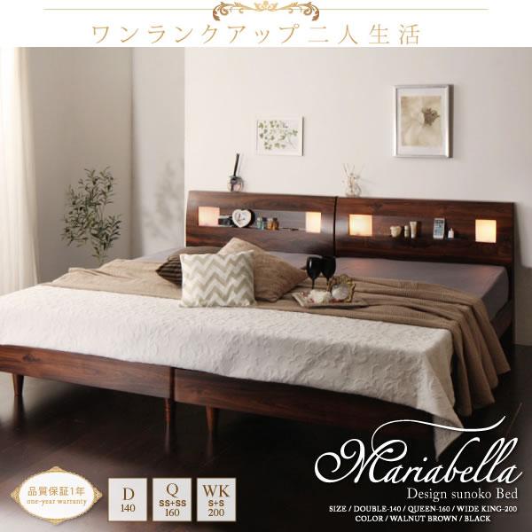 モダンライト・コンセント付きすのこベッド【Mariabella】マリアベーラ