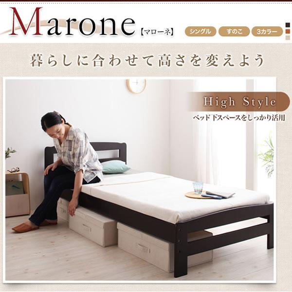 高さ調節可能・シングルサイズすのこベッド【Marone】マローネ