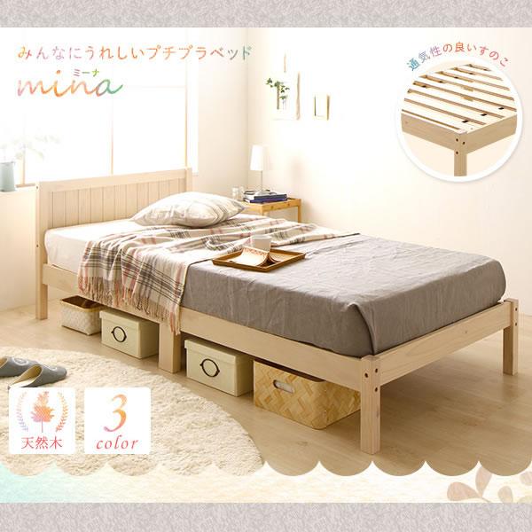 シンプルデザイン天然木すのこベッド【Mina】ミーナ
