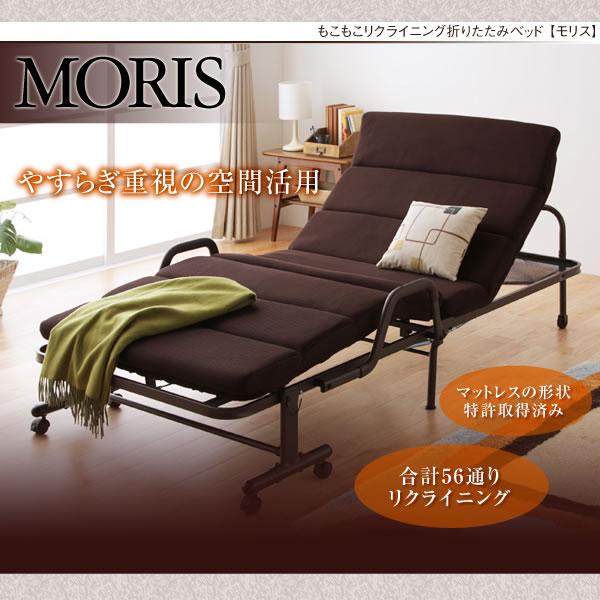 特許取得 もこもこリクライニング折りたたみベッド【MORIS】モリス