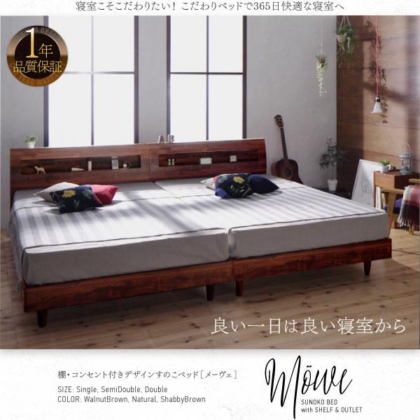 デザイン性抜群!コンセント付すのこベッド【Mowe】メーヴェ