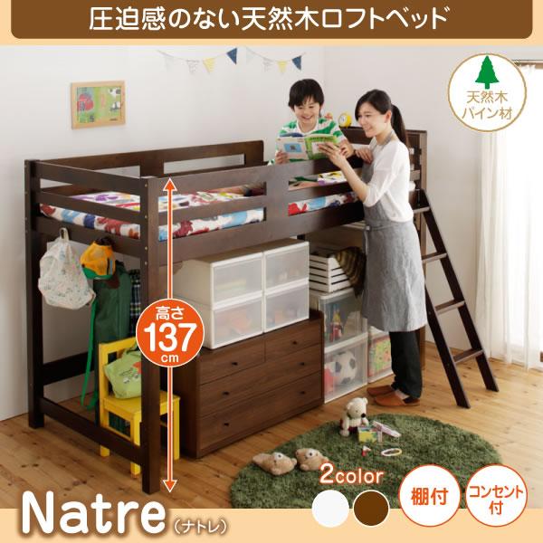 横揺れに強い!天然木すのこ仕様ロフトベッド【Natre】ナトレ