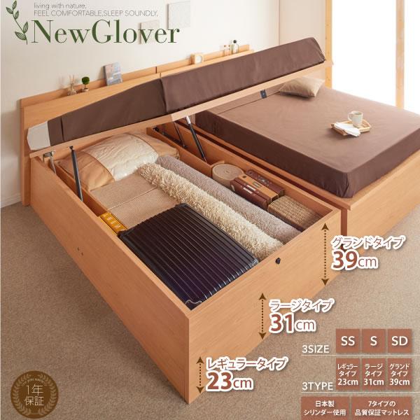 大容量跳ね上げ収納ベッド【NewGlover】ニューグローヴァー