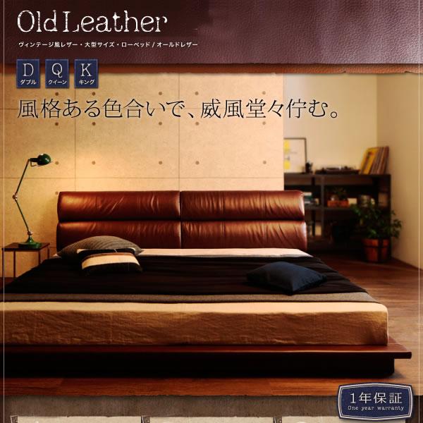 ヴィンテージ風レザーベッド【OldLeather】オールドレザー
