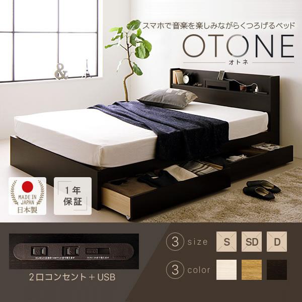 日本製_スマホスタンド付き 引き出し収納ベッド【OTONE】オトネ