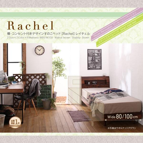 横幅80cmの超スリムデザインすのこベッド【Rachel】レイチェル