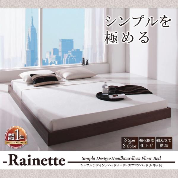 激安&シンプルデザインフロアベッド【Rainette】レネット