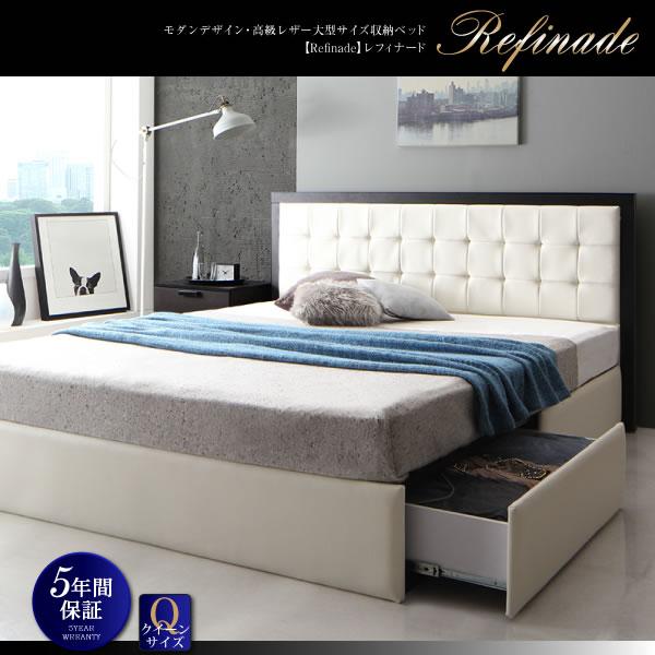 モダンデザイン・高級レザー収納ベッド【Refinade】レフィナード