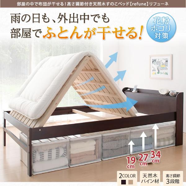 部屋の中で布団が干せる!天然木すのこベッド【refune】リフューネ