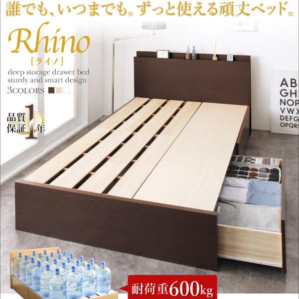 耐荷重600kg!長く使える頑丈な日本製収納ベッド【Rhino】ライノ