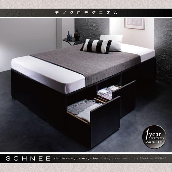耐荷重600kg!!モダンデザイン&大容量収納ベッド【SCHNEE】シュネー