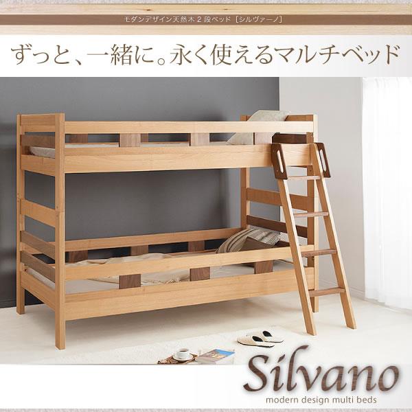 大人も子どもも寝られる天然木2段ベッド【Silvano】シルヴァーノ
