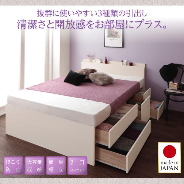 日本製 サイズの違う引き出しが便利!大容量チェストベッド【Spatium】スパシアン