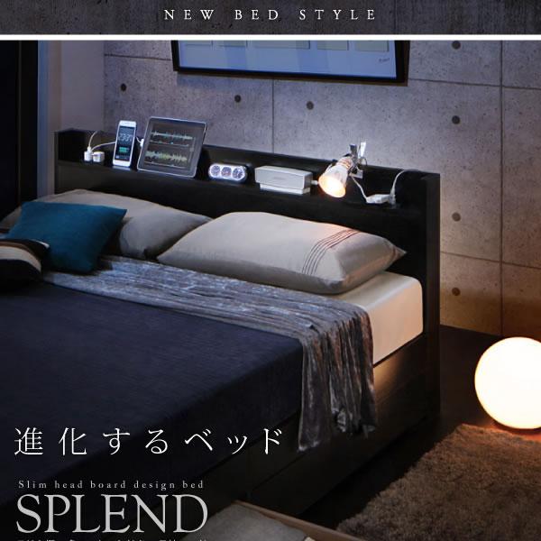 スリム棚&4つのコンセント付き収納ベッド【Splend】スプレンド