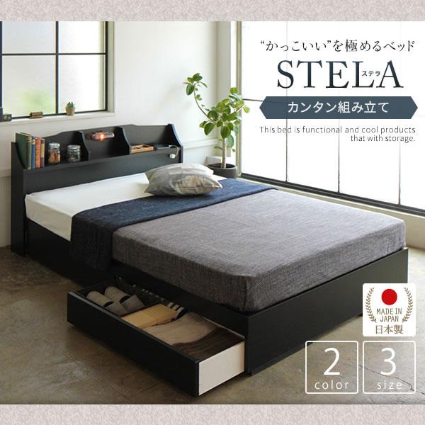 日本製&簡単組み立て 引き出し収納ベッド【STELA】ステラ
