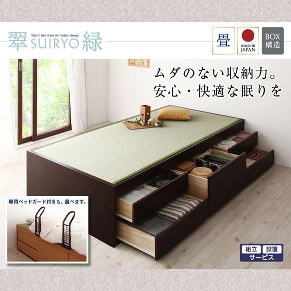 日本製_大容量収納できる畳チェストベッド【翠緑】すいりょ