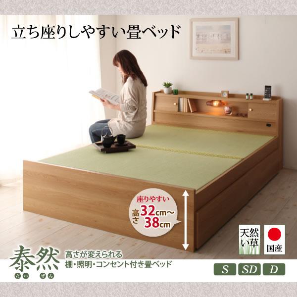 高さが変えられる収納付き国産畳ベッド【泰然】たいぜん