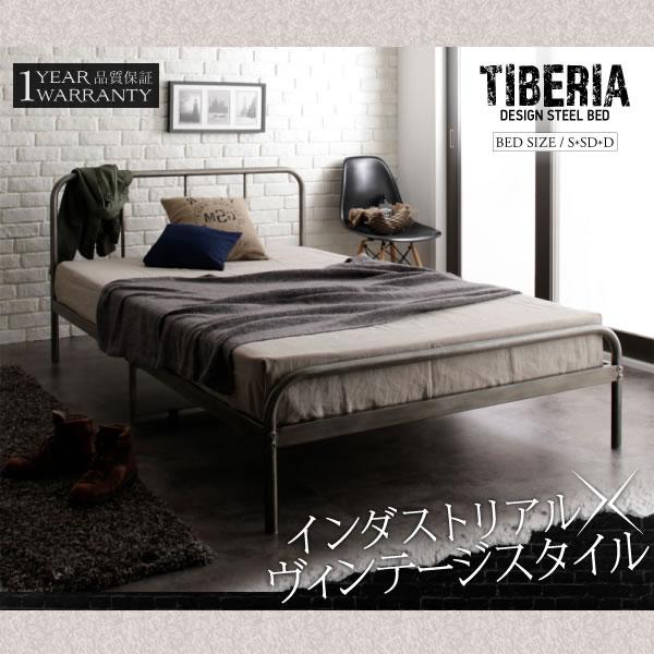 シルバーアッシュ デザインスチールベッド【Tiberia】ティベリア
