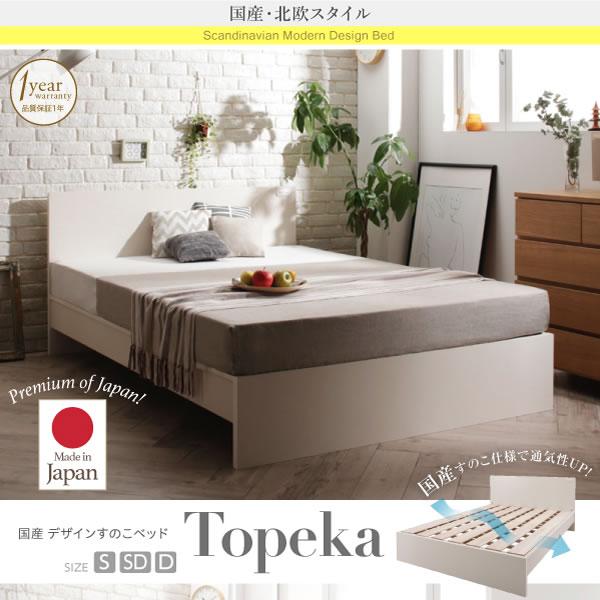 北欧風デザインすのこベッド Topeka トピカ【日本製】