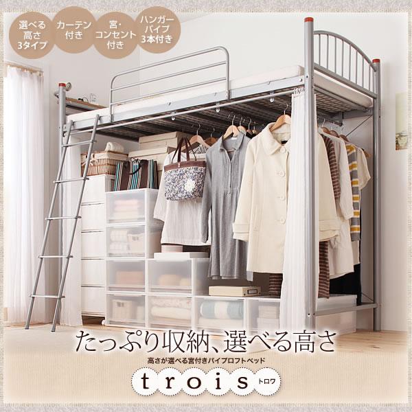 クローゼット替わりにも!高さが選べるロフトベッド【trois】トロワ