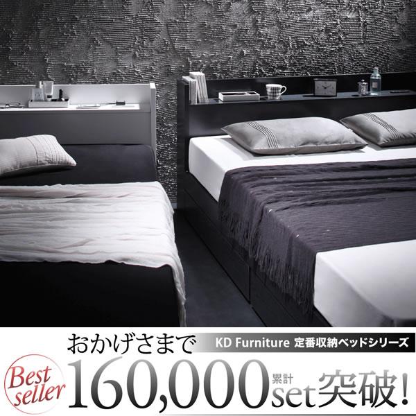 16万台突破!モダンデザイン収納ベッド【VEGA】ヴェガ