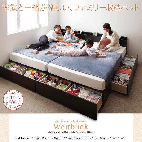 足元&サイド引き出しが便利!連結ベッド【Weitblick】ヴァイトブリック