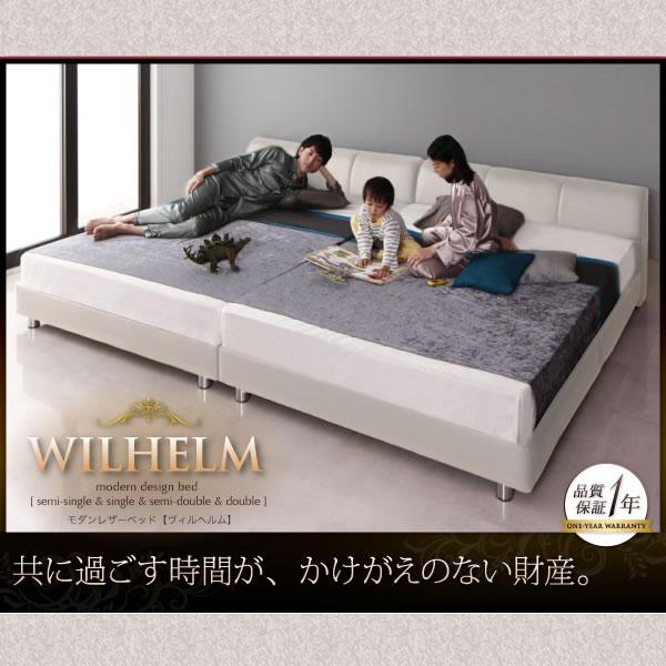家族で寝られるおしゃれなレザーベッド【WILHELM】ヴィルヘルム