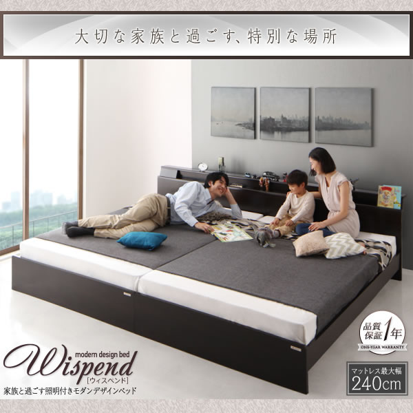 アシンメトリーなモダンデザイン連結ベッド【Wispend】ウィスペンド