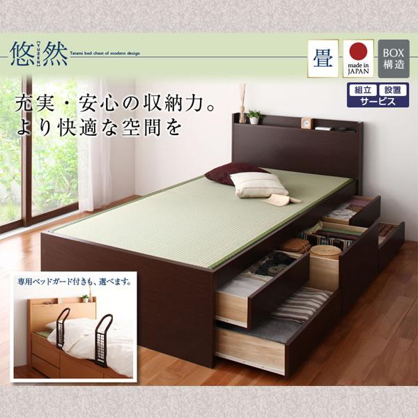 日本製_大容量収納できる畳チェストベッド