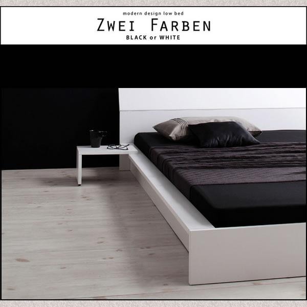 サイドテーブル付きモダンローベッド【Zwei Farben】ツヴァイファーベン